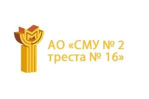 АО СМУ №2 треста №16