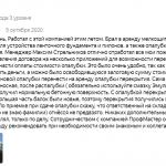 Отзыв 08